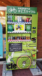 オビズサイクルオリジナル自動販売機